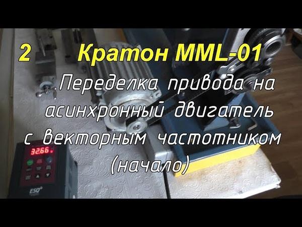Токарный станок Кратон MML-01. Ремонт и модернизация [2]