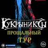 Кукрыниксы в Новомосковске|06.04.2018|КДЦ Азот