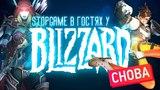 StopGame в гостях у Blizzard. Лига Overwatch, «Возмездие» и «Битва за Азерот»