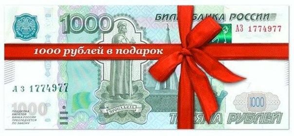 Подарок 1000 рублей на карту 16