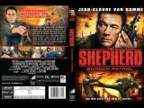 Пастух (Специальное задание) / The Shepherd: Border Patrol (2008)