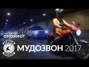Голые байкеры! «Мудозвон 2017» – Трейлер Омоймот