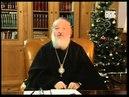 Слово пастыря О РАБОТЕ В ПРАЗДНИКИ Патриарх Кирилл