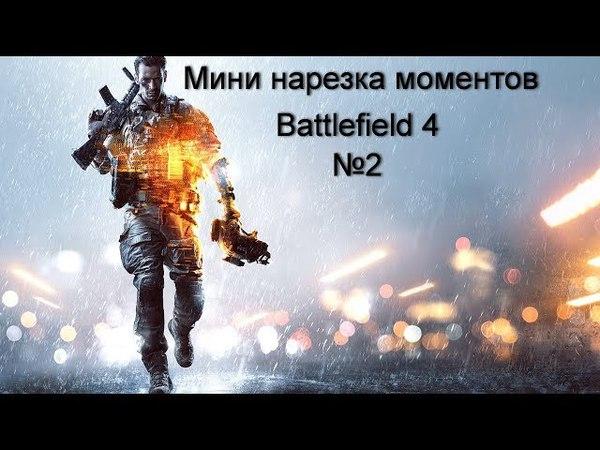 Мини нарезка моментов Battlefield 4: 2