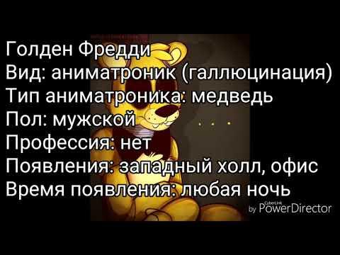 История Голден Фредди