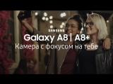 Galaxy A8 | A8+