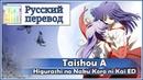 Higurashi no Naku Koro ni Kai ED RUS cover KICHI Utsune Taishou A Harmony Team