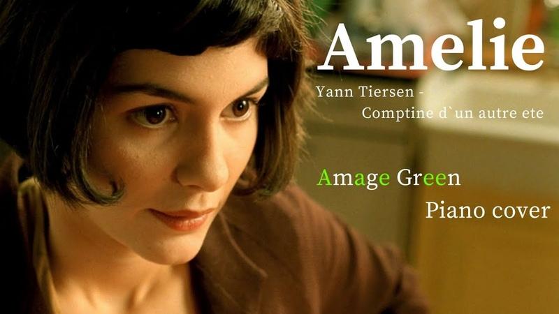 Yann Tiersen - Comptine d`un autre ete (piano cover(