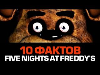 [DaiFiveTop] 10 пугающих фактов про Five Nights at Freddy's