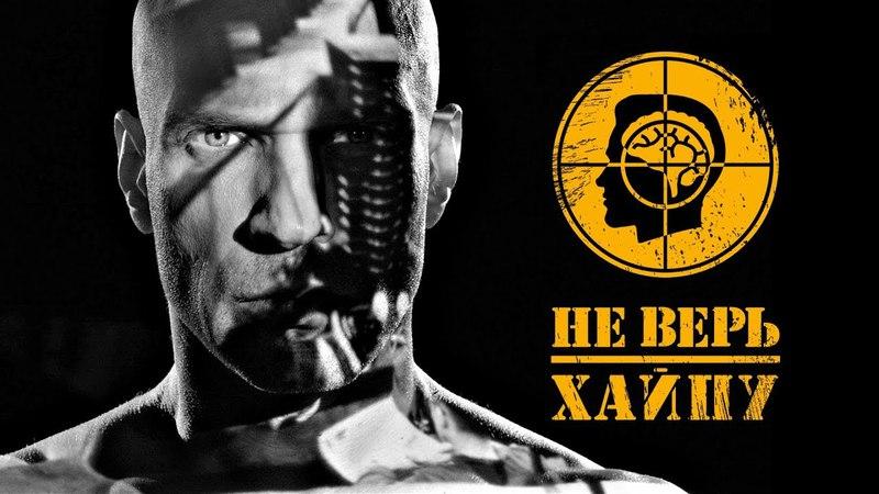 Лигалайз - Не Верь Хайпу (Prod. Oleg PIKL)