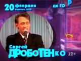 Впервые в Коркино Сергей Дроботенко!