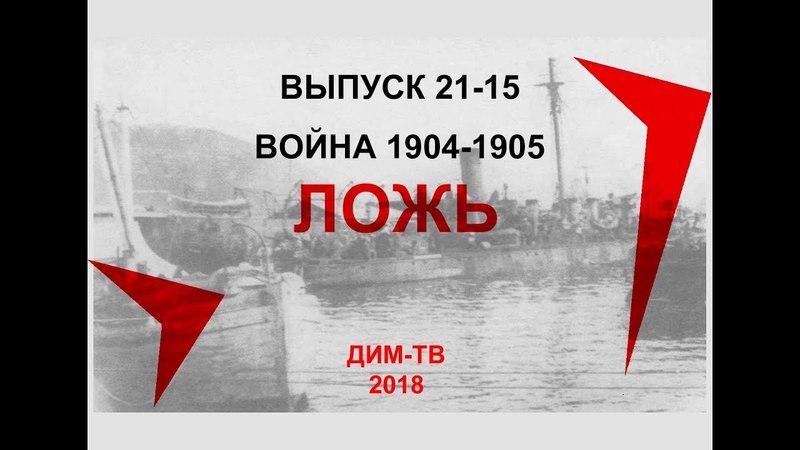 21 16 ЛОЖЬ ЛОЖЬ ЛОЖЬ Данные о Цусимском бое одна сплошная ложь Цусимский бой история России