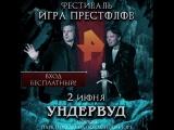 Приходи на бесплатный концерт группы «Ундервуд» – к нам на фестиваль «Игра престолов».
