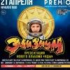 ЭЛИЗИУМ в Нижнем Новгороде в Premio