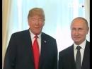 Встреча Владимира Путина и Дональда Трампа в Хельсинки