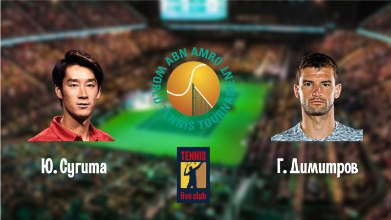 ABN AMRO World Tennis Tournament. Ю. Сугита - Г. Димитров. 1 круг.
