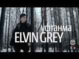 Премьера! Elvin Grey - Уфтанма (31.12.2017) Элвин Грей