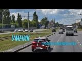 УМНИК / проспект Кулакова Курск - это только начало...