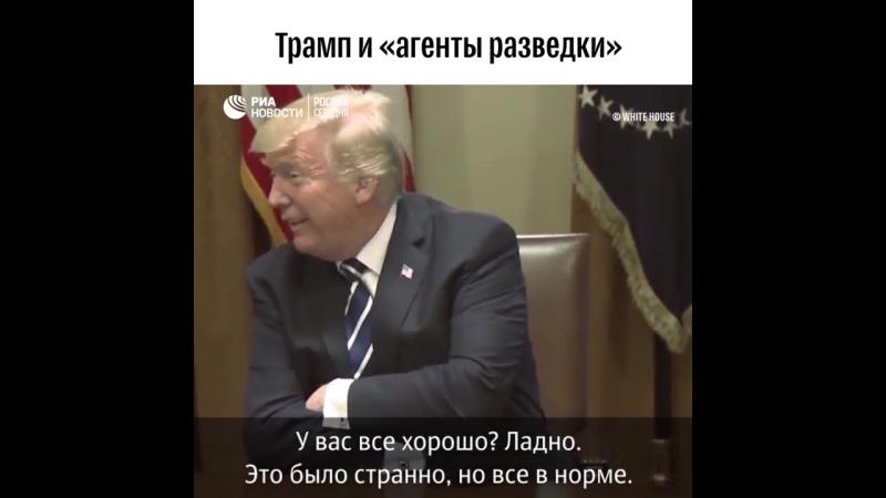Трамп заявил о вмешательстве России в президентские выборы в США