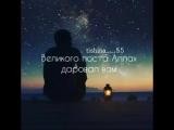 О Аллах, поистине, я прошу Тебя, о Аллах, поскольку Ты – Единственный, Один, Вечный, Который не родил и не был рожден, и не был