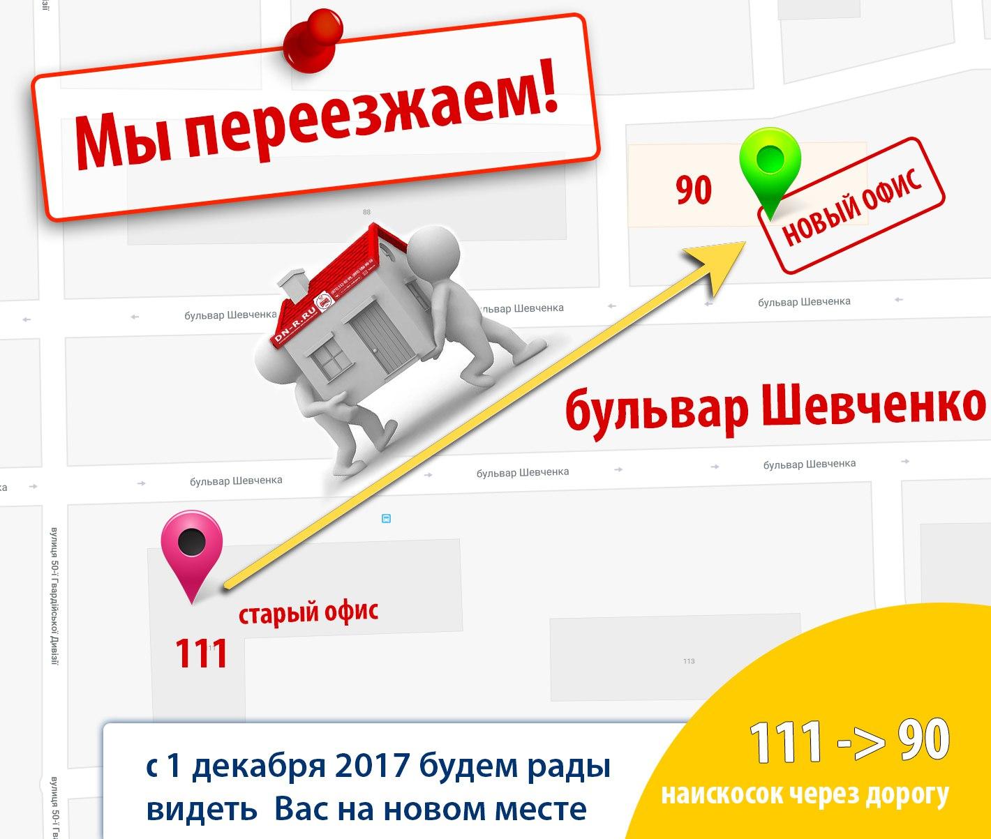 Мы переезжаем на Шевченко 90
