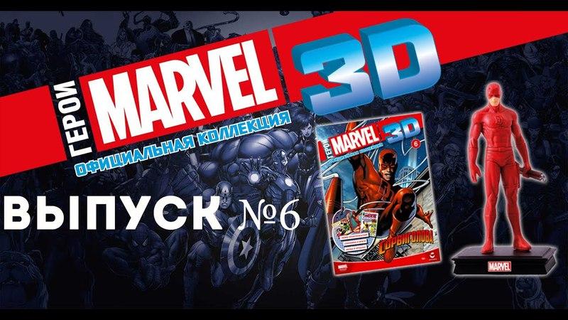 Герои MARVEL 3D №6 - Сорвиголова | Распаковка