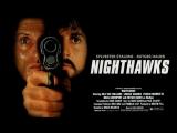 Ночные ястребы / Nighthawks. 1981. 720p. Перевод Андрей Гаврилов. VHS