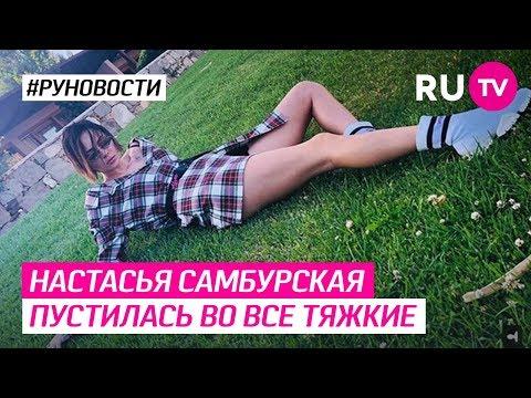Настасья Самбурская пустилась во все тяжкие
