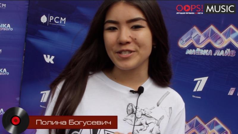 Полина Богусевич специально для OOPS!MUSIC Маёвка 2018