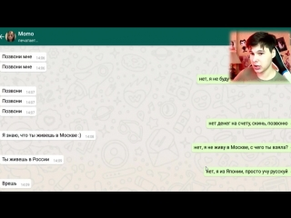 [Виндяй] ТРОЛЛИМ МОМО В WHATSAPP ВИДЕО ОТ MOMO РАЗОБЛАЧЕНИЕ И ПОЯСНЕНИЕ МИФА
