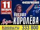 Наташа Королева Курган 11 октября Филармония 18 00