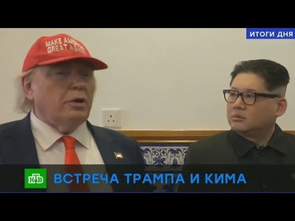 Схватка или рукопожатие: двойники разыграли первую встречу Трампа и Ким Чен Ына
