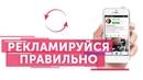 РАСКРУТКА INSTAGRAM Полный гайд по настройке таргета и покупке рекламы для Инстаграма