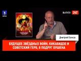 Будущее Звёздных войн, Кикабидзе и советский герб, 8 подруг Оушена