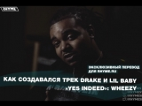 Как создавался трек Drake и Lil Baby – «Yes Indeed»: Wheezy (Переведено сайтом Rhyme.ru)
