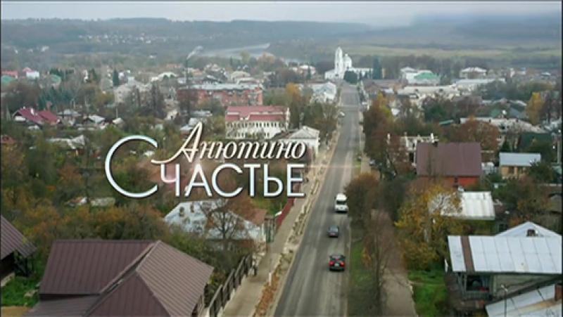Анютино счастье (2013)