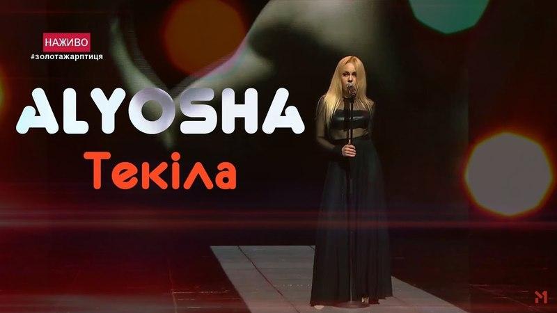 Alyosha - Текіла (Музыкальная премия