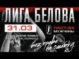 УралГУФК (Челябинск) - УрГУПС (Екатеринбург). ЛАСТ 64, матч за 3 место