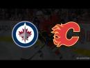 Winnipeg Jets – Calgary Flames, 20.01.2018