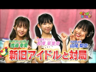 NMB48 Murase Sae no Mahjong Gachi Battle! #14 (2018.07.08)