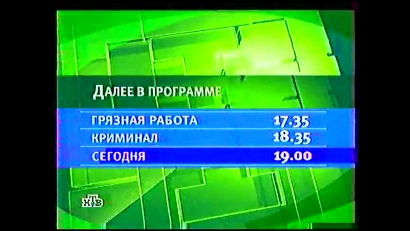 Далее на канале (НТВ, май 2002)