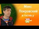 Макс Покровский в гостях у Teleprogramma.pro