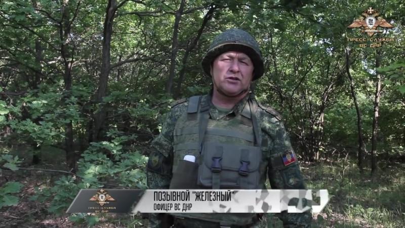 Армия ДНР разбила передовые части ВСУ «в пух и в перья», — офицер «Железный» о б