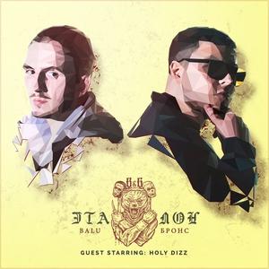 BALU & БРОНС - ЭТАЛОН LP 2018