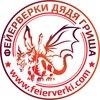 Фейерверки   - Дядя Гриша