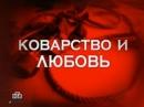 ☭☭☭ Следствие Вели с Леонидом Каневским 26 06 2009 Коварство и любовь ☭☭☭