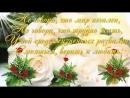Самое красивое видео поздравление с Днем Рождения женщине! НОВИНКА!.mp4