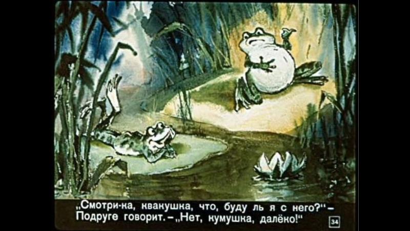 Крылов И.А. Лягушка и Вол