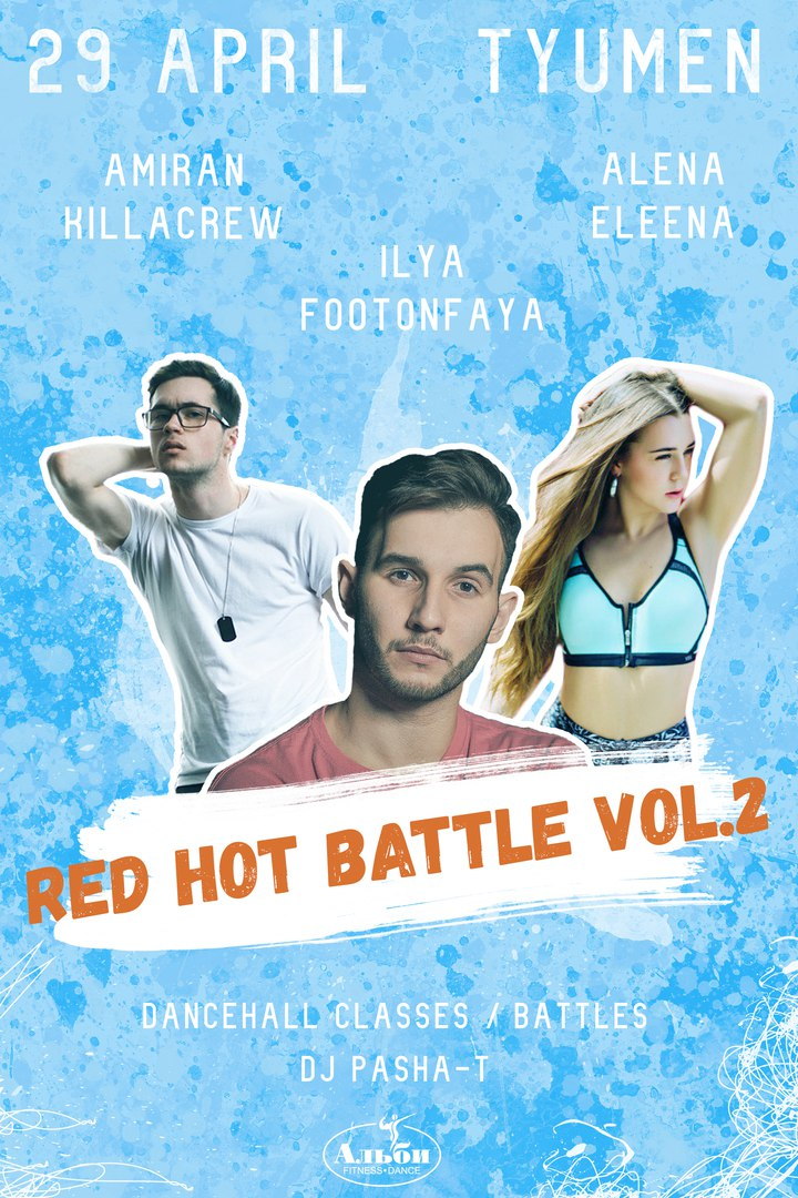 Афиша Тюмень KATRIN WOW/RED HOT BATTLE/DANCEHALL TYUMEN 17DEC