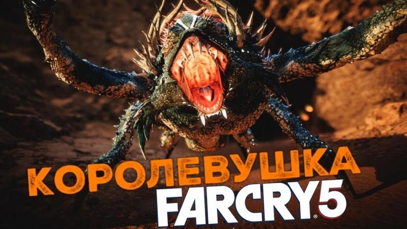 TheBrainDit FAR CRY 5 LOST ON MARS - БОЙ С КОРОЛЕВОЙ АРАХНИДОВ (DLC) 2